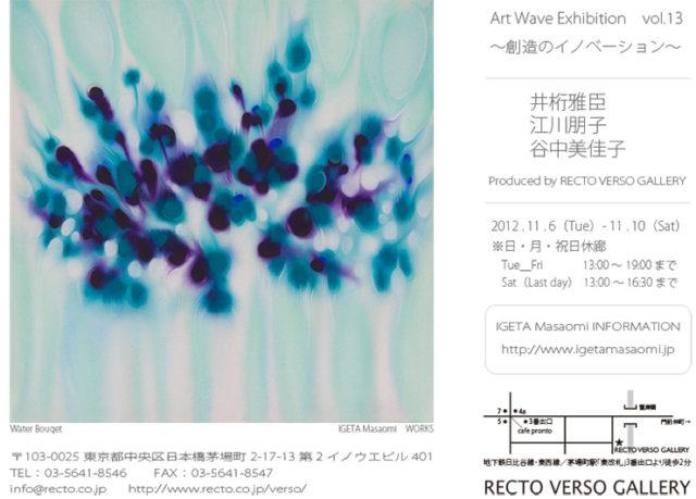 Art Wave Exhibition vol.13 ~創造のイノベーション~