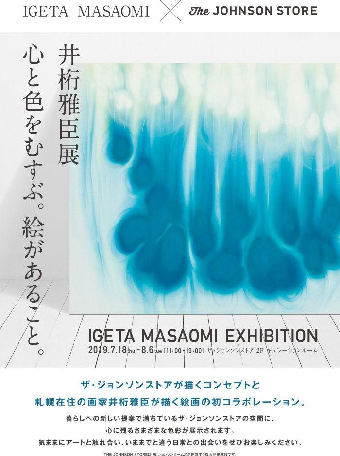 井桁雅臣展「心と色をむすぶ。絵があること。」at The JOHNSON STORE