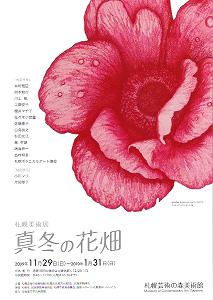 札幌美術展 真冬の花畑